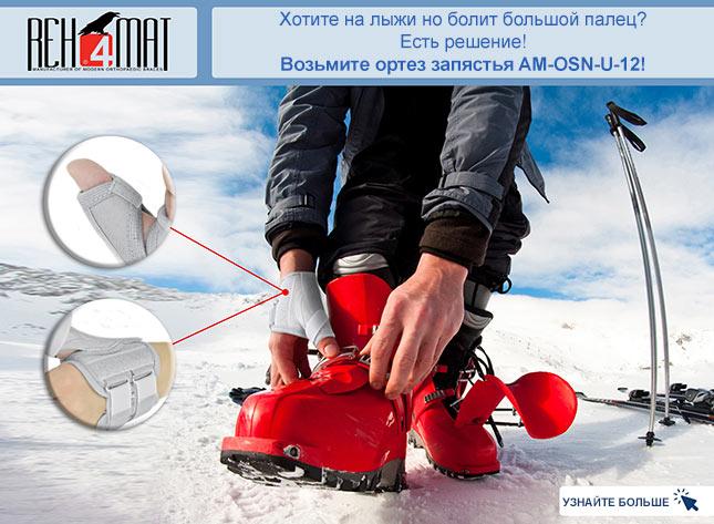 Возьмите с собой на лыжи ортез запястья AM-OSN-U-12!